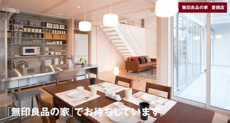 Toyohashi_house